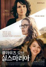 Plakat filmu Sils Maria
